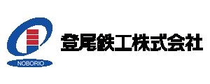 登尾鉄工 株式会社